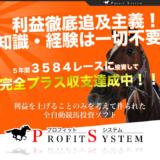 プロフィットシステム(無期限ライセンス)